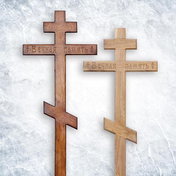 """Крест деревянный, дубовый, """"Вечная память"""""""